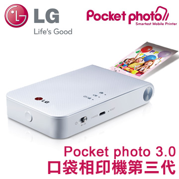 LG Pocket photo 3.0口袋相印機第三代(優雅白)(PD239W)