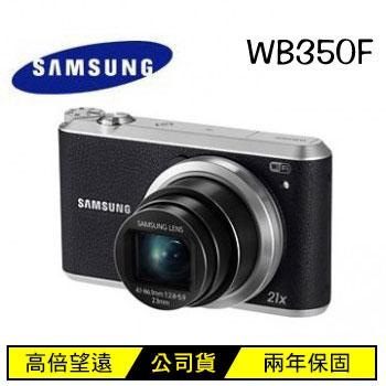 SAMSUNG WB350F 類單眼數位相機-黑