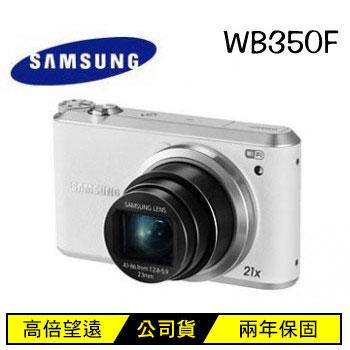 SAMSUNG WB350F 類單眼數位相機-白