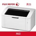 (57折)Fuji Xerox P115b 雷射印表機