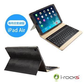 i-rocks iPad Air專用藍牙鍵盤皮套-黑