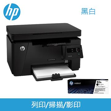 【8入】HP M127fn黑色碳粉匣+Laserjet Pro M125a雷射事務機