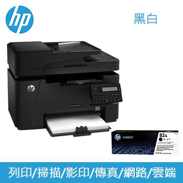 【10入】HP M127fn黑色碳粉匣+M127fs 雷射傳真事務機