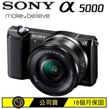 SONY 5000L可交換式鏡頭相機KIT-黑