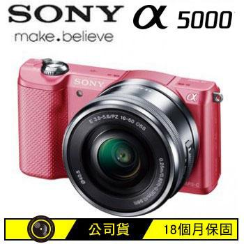 SONY 5000L可交換式鏡頭相機KIT-粉