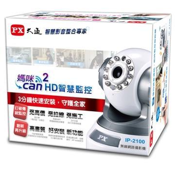 大通HD高畫質智慧無線監控系統(媽咪CAN2)