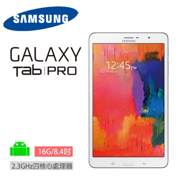 SAMSUNG Galaxy Tab Pro 8.4 16G WIFI 平板電腦 (白)