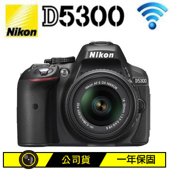 NIKON 新D5300數位單眼相機KIT-黑