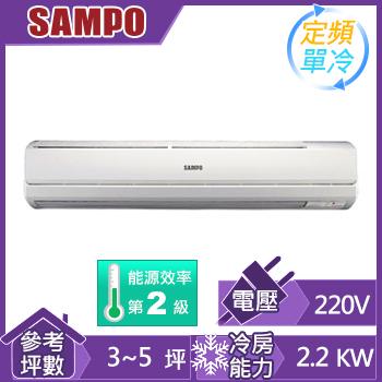 聲寶一對一定頻單冷空調AM-PA22L