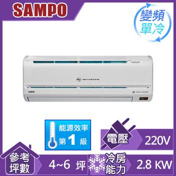 聲寶一對一變頻單冷空調AM-PA28