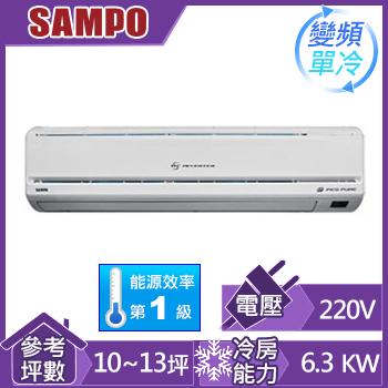 聲寶一對一變頻單冷空調AM-PA63D