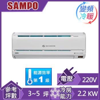 聲寶一對一變頻冷暖空調AM-PA22DC