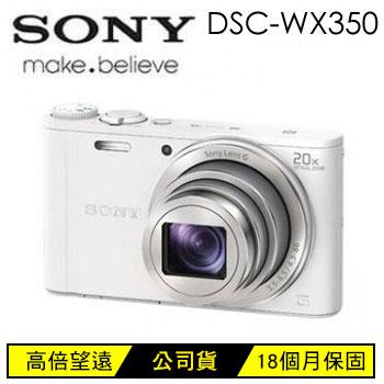 SONY WX350數位相機-白