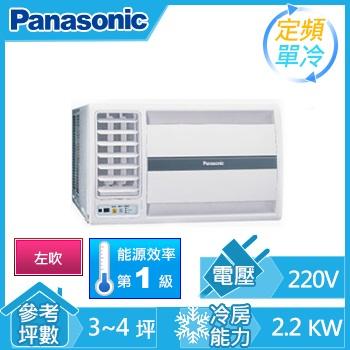 【節能補助】Panasonic 窗型單冷空調(左吹)