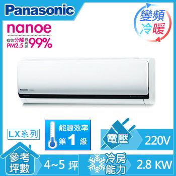 Panasonic ECO NAVI一對一變頻冷暖空調CU-LX28HA2