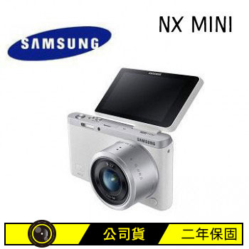 SAMSUNG NX MINI可交換式鏡頭相機KIT-白