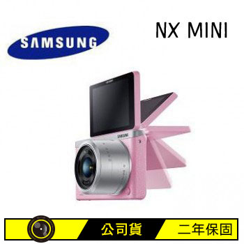 SAMSUNG NX MINI可交換式鏡頭相機KIT-粉