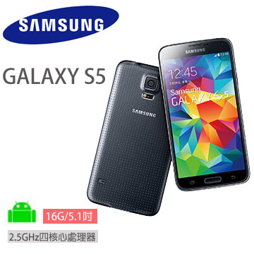 SAMSUNG GALAXY S5 16GB(黑)
