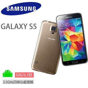 SAMSUNG GALAXY S5 32GB(金)