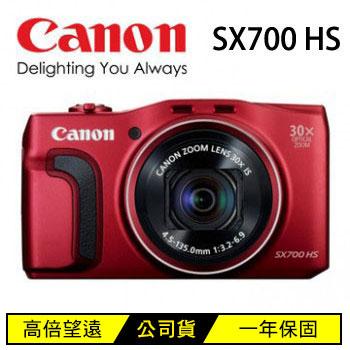 CANON SX700HS類單眼數位相機-紅