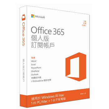 Office365 中文個人版無光碟一年訂閱(PKC)