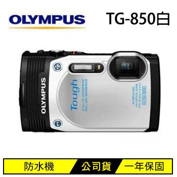 OLYMPUS TG-850防水數位相機-白