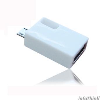 InfoThink Micro USB OTG轉接頭