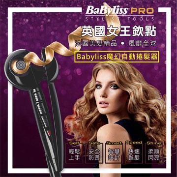 Babyliss 魔幻影捲髮造型器