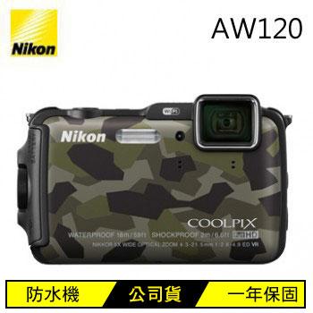 NIKON AW120 GPS防水數位相機-迷彩