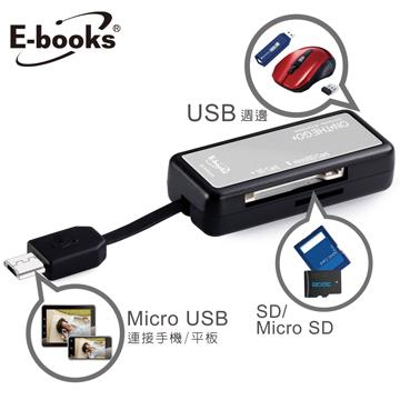 E-books T20 Micro USB複合式OTG讀卡機