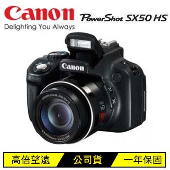 [福利品] CANON PowerShot SX50 HS 數位相機