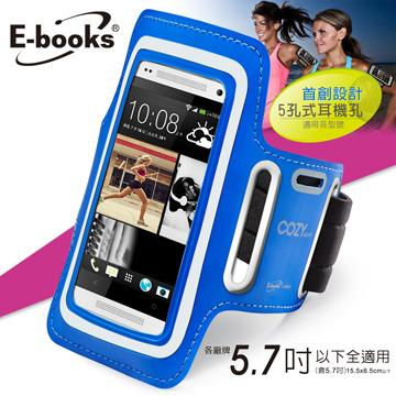 E-books N10 智慧手機5.7吋運動手臂套-藍