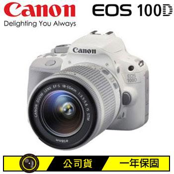 CANON EOS 100D數位單眼相機KIT-白