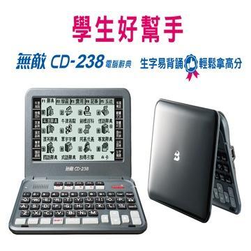 無敵電腦辭典CD-238