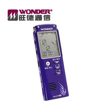 WONDER 數位錄音筆(8G)    WM-R07