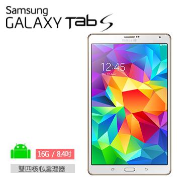 展-SAMSUNG Tab S 8.4 16G WIFI 睛豔白