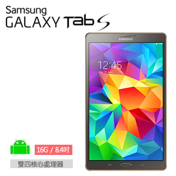 SAMSUNG Tab S 8.4 16G WIFI 平板電腦 (璀璨金)