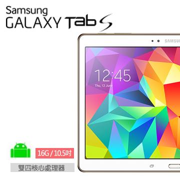 SAMSUNG Tab S 10.5 16G WIFI 平板電腦 (睛豔白)