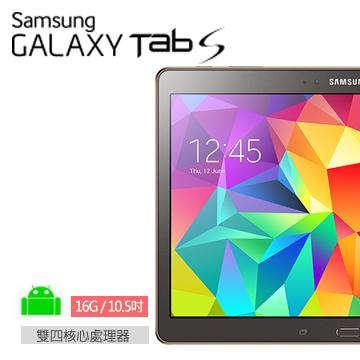 SAMSUNG Tab S 10.5 16G LTE 平板電腦 (璀璨金)