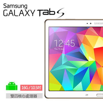 SAMSUNG Tab S 10.5 16G LTE 平板電腦 (睛豔白)