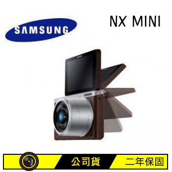 SAMSUNG NX MINI可交換式鏡頭相機KIT-棕