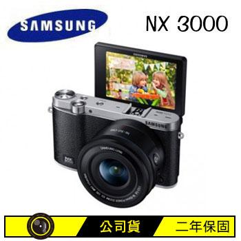 SAMSUNG NX3000可交換式鏡頭相機KIT-黑