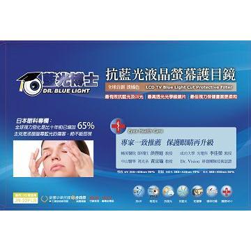 藍光博士22型抗藍光螢幕護目鏡