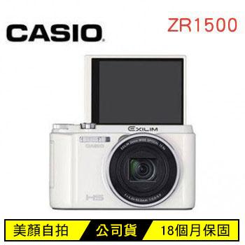 CASIO EX-ZR1500 類單眼相機-白
