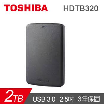 TOSHIBA 2.5吋 2TB行動硬碟(新黑靚潮)