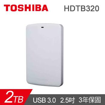 TOSHIBA 2.5吋 2TB行動硬碟(新靚潮白)