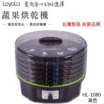 Loyola 蔬果烘乾機