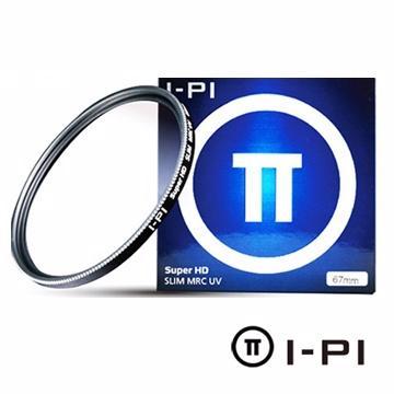 I-PI 多層鍍膜MRC UV 77mm保護鏡