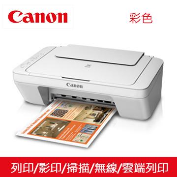 Canon MG2970 無線相片複合機