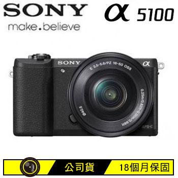 SONY α5100可交換式鏡頭相機KIT-黑